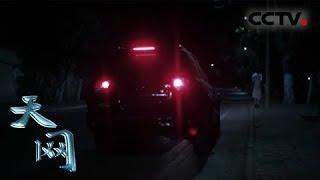 《天网》夺命黑车:妙龄女子竟成为黑车司机觊觎的猎物 | CCTV社会与法