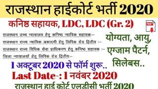 Rajastha High Court Ldc Bharti 2020, highcourt junior assistant , ldc Grade second Vacancy online