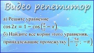 Видео уроки ЕГЭ 2017 по математике. Задания 13 (С1)