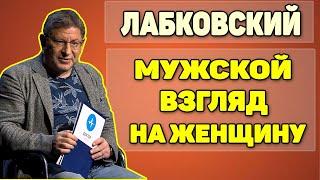 МИХАИЛ ЛАБКОВСКИЙ - МУЖСКОЙ ВЗГЛЯД НА ЖЕНЩИНУ