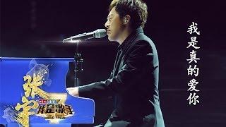 我是歌手-第二季-第2期-张宇《我是真的爱你》-【湖南卫视官方版1080P】20140110