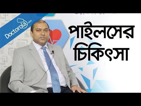 Piles, Fissures Fistula in Bangla
