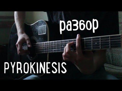 PYROKINESIS - ПОЧЕМУ ДА ПОТОМУ ЧТО РАЗБОР НА ГИТАРЕ, ТАБЫ В ОПИСАНИИ!) пирокинезис, Guitar Tutorials