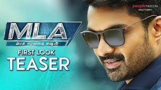 Watch kalyan ram's mla movie first look teaser #mla #mlafirstlook starring : nandamuri ram,kajal aggarwal, directed by upendra, produced bharat cho...