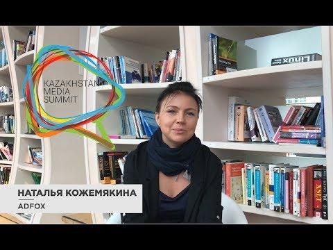 KAZAKHSTAN MEDIA SUMMIT 2017 / Наталья Кожемякина