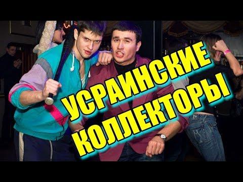 Усраинские Коллекторы / Коллекторы из Украины звонят в Россию