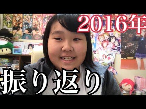 今年を振り返ります!!2016年ありがとうございました! - YouTube