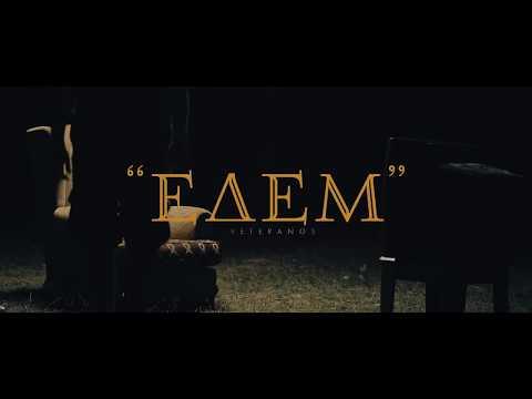 ΕΔΕΜ | Veteranos (official video clip)