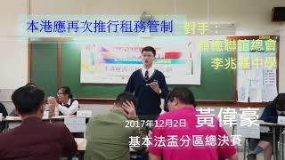 Publication Date: 2018-11-23 | Video Title: 中文辯論隊2017/18年度回顧︱ 香港道教聯合會圓玄學院第