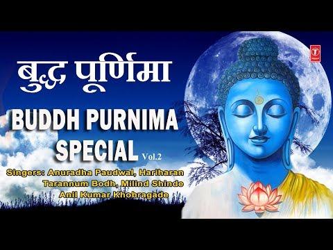 बुद्ध पूर्णिमा 2018, Buddh Purnima Special Songs I ANURADHA PAUDWAL, HARIHARAN, MILIND SHINDE