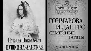 Сын Пушкина жил с любовницей 20 лет в глуши