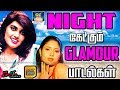 Download Mp3 NIGHT கேட்கும் GLAMOUR பாடல்கள் | Night Time Tamil Hot Video Songs | Old Movie Hot Hits HD