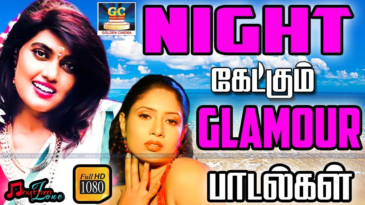 Download NIGHT கேட்கும் GLAMOUR பாடல்கள் | Night Time Tamil Hot Video Songs | Old Movie Hot Hits HD
