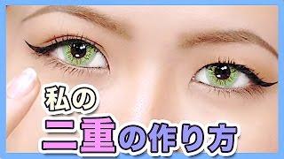 No Surgery Double Eyelid!|二重の作り方!
