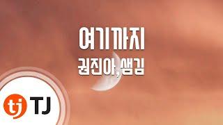 [TJ노래방 / 반키내림] 여기까지 - 권진아,샘김 / TJ Karaoke