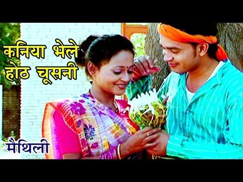 कनिया भेले होठ चूसनी - Madhav Rai Songs   Maithili Hit songs 2017  