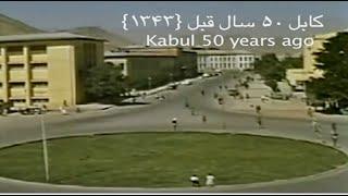 Kabul Mayor Nawandish (50 years ago & Modern Kabul )/ شاروال کابل نواندیش