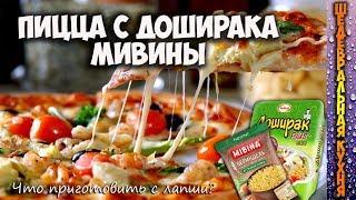 Пицца из лапши Доширак