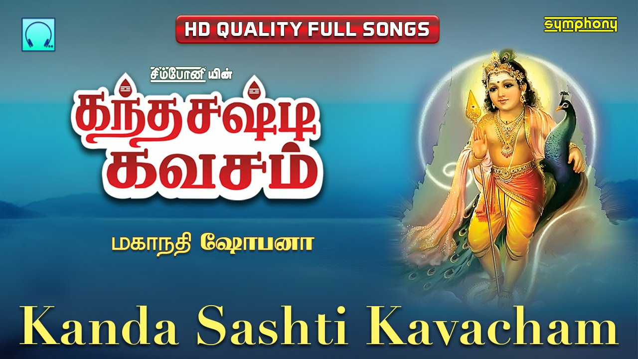 Tulasi Kavacham In Download