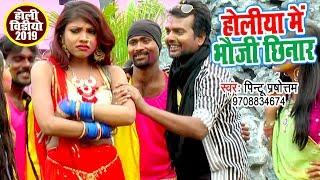 Bhojpuri का सुपरहिट होली गाना 2019 - Holiya Me Bhauji Chhinar - Pintu Purushottam - Holi Songs