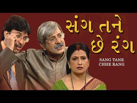 SANG TANE CHHE RANG  Superhit Family Gujarati Natak  Mehul Buch Sachi Joshi Anurag Prapanna