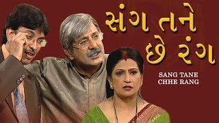 SANG TANE CHHE RANG | Superhit Family Gujarati Natak - Mehul Buch, Sachi Joshi, Anurag Prapanna