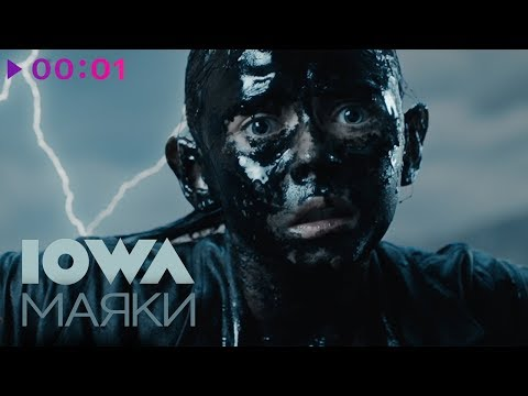 IOWA - Маяки | Official Audio | 2019