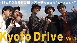 SixTONES - Kyoto Drive Vol.1
