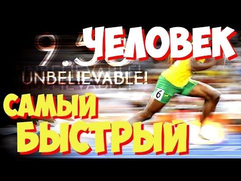 Самый быстрый человек в мире – 44,71 км/час | Самый быстрый в мире человек