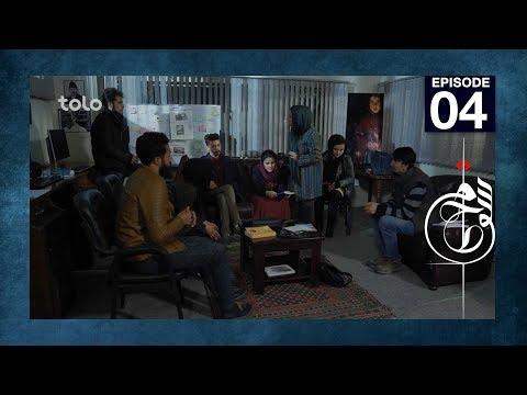 سریال خط سوم - قسمت ۴ / Khate Sewom - Episode 04 thumbnail