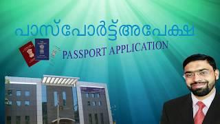 Passport Application Online(പാസ്പോര്ട്ട്  ഓണ്ലൈന് അപേക്ഷ)