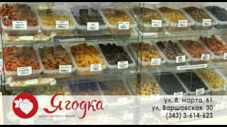 Магазин здорового питания ЯГОДКА (орехи)