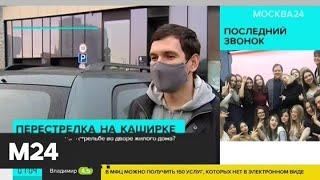 Что стало известно о стрельбе во дворе жилого дома - Москва 24