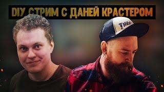 DIY СТРИМ с ДАНЕЙ КРАСТЕРОМ