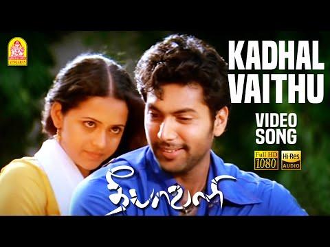 Kadhal Vaithu From Deepavali Ayngaran HD Quality