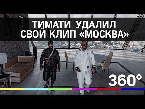 Тимати удалил свой клип «Москва» и расстроил Гуфа