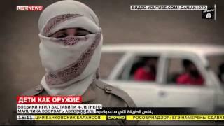 Боевики ИГИЛ заставили 4-летнего ребёнка взорвать авто с заложниками