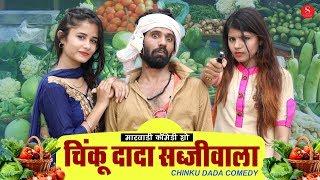 Chinku Dada Sabjiwala Comedy - Mahendra Singh   चिंकू दादा सब्जीवाला   Surana Comedy Studio