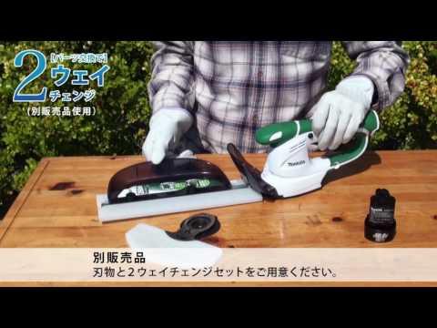 マキタ 充電式芝生バリカン MUM164D/165DS/166D/168D
