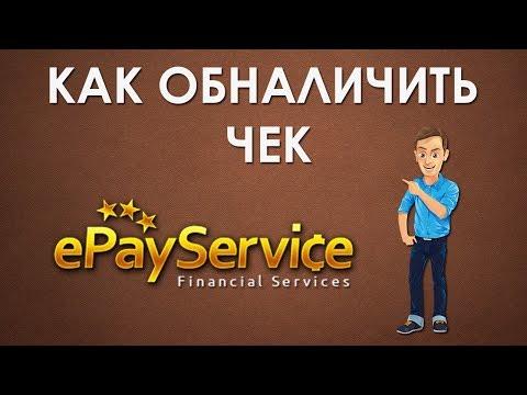 Как обналичить чек через EPayService