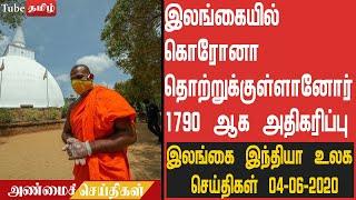 இலங்கை இந்தியா உலக செய்திகளின் தொகுப்பு 04-06-2020