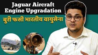 Jaguar Aircraft Engine Upgradation- बुरी फसी भारतीय वायुसेना | IAF Jaguar Aircraft F-125IN Engine