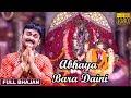 Abhaya bara daini maa sarala bhajan odia bhajan video prarthana bhajan mp3