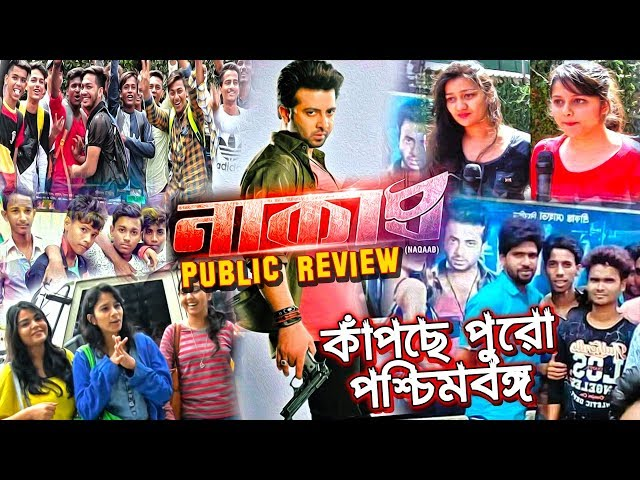 Naqaab Public Review - ????? ????????? ??????! | Shakib Khan | Nusrat Jahan | Sayantika | Movie 2018