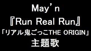 May'n(メイン) 7thシングル「Run Real Run」2013年5月8日リリース <...