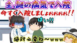 【ゆっくり茶番】主入院(;゚Д゚)む、胸がキュンキュン苦しくて♥w thumbnail