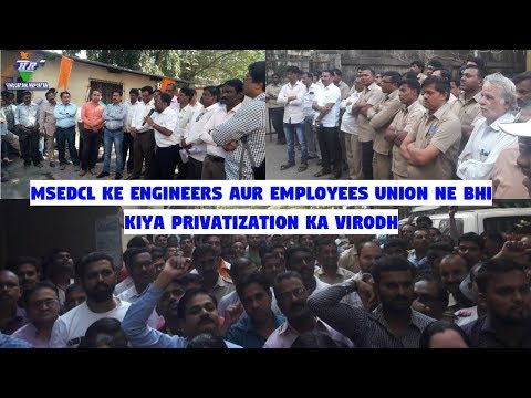 MSEDCL Ke Engineers Aur Employees Union Ne Bhi Kiya Privatization Ka Virodh | Hindustani Reporter |