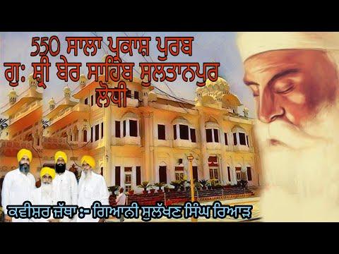 Gyani Sulakhan Singh Ji Riar At Diwan 550th Parkas Purb