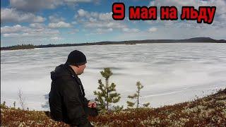 9 мая рыбачим со льда Свозил жену на рыбалку