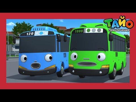 Автобус тайо мультфильм на русском